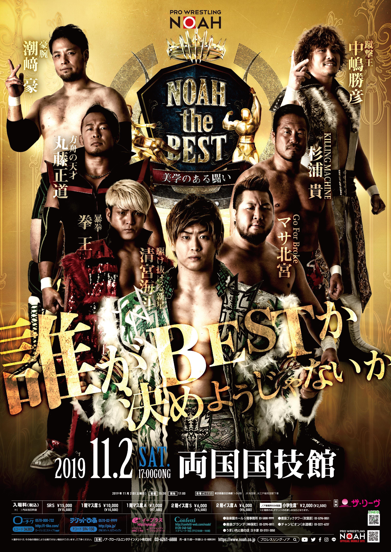 2019年11月02日 土 NOAH the BEST 2019~美学のある闘い~ | プロレス ...